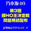 乃木坂46『第3回 頭NO王決定戦』問題用紙