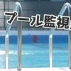 プール監視員のバイトの評判は?泳げなくてもできるって本当?