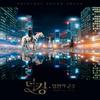화사(ファサ)-Orbit(ザキング永遠の君主OST) /歌詞/日本語訳/和訳