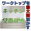 【キッチン収納】たった1000円!メッシュパネルで壁一面を収納に変えてみた。