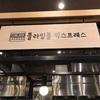 韓国のイチゴってやたら甘い