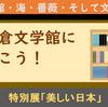 鎌倉文学館(川端康成 美しい日本)に行こう!