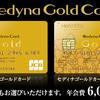 セディナゴールドカードの条件クリア!わくわくポイントが 7,100ポイント付与されたよ!