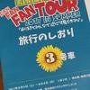 荒牧慶彦 FAN FAN FAN TOUR 2017 in Summer (後半戦) 感想