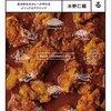 200712【食】水野氏のこってりカレー