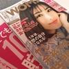 【読書】気になるトピックスが目白押し♡『日経WOMAN2月増刊号』