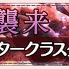 【ゆゆゆい】3月限定イベント【襲来 レオ・スタークラスター】攻略