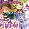 【遊戯王大会】ディスコード内にて「春のロリコン杯」開催!