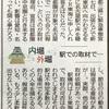 JR東海が駅構内での取材を拒否 コロナ緊急事態宣言で