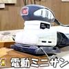 【電動工具】3000円で買える格安サンダーってどうなの?DCMブランドT-MS-2 スクエア型サンダー