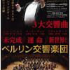 20120626_ベルリン交響楽団演奏会