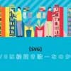 【SVG】SVGは絵描き歌…なのか?