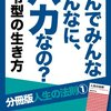 キンコン西野さんと漫画家山田玲司さんが理解しあう日はくるのか?