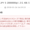 Tax@Cryptact(クリプタクト)での未分類エラーの消し方がわからず、取り急ぎ反対売買を登録して修正