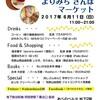大阪■6/11■あべの よりみち さんぽ マーケット