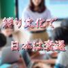 【ICT後進国】教育にスマホやタブレットが取り入れられない日本はオワコンだという話