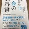 本・書評 〜入社1年目のお金の教科書(田口 智隆 著)〜