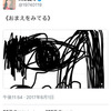 expo7001: いや怖いて((((;゚Д゚))))