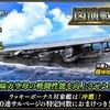 蒼焔の艦隊【空母:冲鷹】