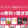 耳で読む本「オーディオブック」を今こそ始めよう(audiobook.jpでキャンペーン中)