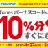 ファミリーマートでiTunesカード10%増量キャンペーン開催中 (2017年5月3日まで)