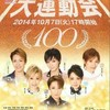 ☆diary☆『宝塚歌劇100周年記念大運動会』観ました~!!