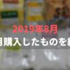 【2019年8月】今月買ったものを紹介します【低たんぱく食品】