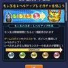 【モンスト】5月のモン玉ガチャ結果 〜令和最初のモン玉から出たキャラクターは!?〜