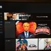 AmazonプライムビデオをPS3とテレビで見ると方法