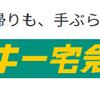 スキー宅急便を賢く利用する方法!!