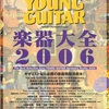 楽器大全 2006 The Best Selection from YOUNG GUITAR Hardware profile 2005