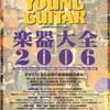 楽器大全 2006 The Best Selection from YOUNG GUITAR Hardware profile 2005