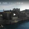 近代日本の産業遺産 軍艦島にドローンで接近   Nagasaki , Japan