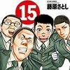 本日6月28日(木曜日)発売のマンガ(少年・青年)