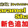 【一誠】ハイピッチ&パワーウォブリングベイトのシャッドテールワーム「キャラメルシャッド」に新色追加!