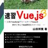 【感想】『速習 Vue.js 3 速習シリーズ』:最速のVue3本&変更点所感