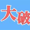 艦これ風の砕ける文字エフェクトの作り方Part1文字を作る