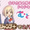 ルーキー出身作家の新連載が少年ジャンプ+で2/14(木)スタート!