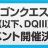 【DQウォーク(48)】ドラゴンクエスト3イベントがくる!助っ人や商人の町が実装(=゚ω゚)ノ