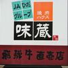 味蔵天国 飛騨牛焼肉(岐阜県高山市)岐阜長野ツーリング3