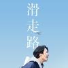 【日本映画】「滑走路〔2020〕」を観ての感想・レビュー