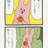 スキウサギ「柿」