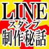 【LINE】スタンプ制作秘話その④
