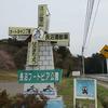 """オランダ風車と郷土料理""""はっと"""" [長沼フートピア公園]"""