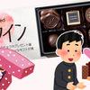 今からでも間に合う楽天市場のバレンタインデー対策とは?楽天市場の人気バレンタインギフト商品も合わせて紹介!