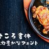 2週間限定!日本語有料フォントが99%OFF!DESIGN CUTS「デザインで差がつく日本語フォント集」がすごいよ!