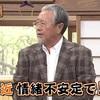 【見逃し動画】「志村友達」第17回 放送日(2020/8/18) コントの前に吉幾三さんが志村けんさんと研ナオコさんに聞いたこととは?ボケまくる3人のコントは必見です!