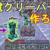 【PS4/マインクラフト】帯電クリーパーを作ろう!トライデントのチャネリングを利用して帯電クリーパー作り!making charged creeper【minecraft/ゆっくり実況】