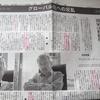 『グローバル化への反乱』ヴォルフガング・シュトレーク(2016年11月22日付 朝日新聞)』