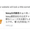 Go1.8とAngular4をプロダクションで使ってみた!Voicy WEB版の開発裏話